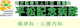 特定医療法人社団 慈藻会 平松記念病院